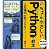 「いちばんやさしいPythonの教本」が出版されました