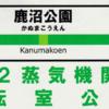 鹿沼公園 蒸気機関車 運転室公開 令和元年7月は、28日です!