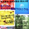 高坂の好きなスーパー戦隊作品5選。
