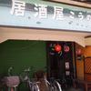 【三島市~昼飲み編 ♯05】やっぱり「居酒屋こうの」は三島昼飲みの聖地だった!?