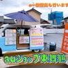 auショップ東舞鶴イベントにキッチンカースイーツヒーロー登場♪クレープ&ワッフル200食提供♡