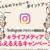 ライフメディアでinstagramふえるえるキャンペーン!最大1000Pが当選する♪8月14日~8月20日まで!