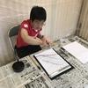心の自由は一番の息子、治外法権の書道教室