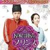 韓国ドラマ「屋根部屋のプリンス」感想 / パク・ユチョン主演 300年のときを超えた切ない運命の愛に大号泣