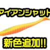 【GEECRACK】呉プロ愛用の早巻きからデッドスローまで幅広く対応したシャッドテールワーム「アイアンシャッド」に新色追加!