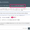 【注意】はてなブログでカスタムURLを変更する方法!