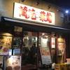 「蘭苑菜館」旅の最後の夜は何故か中華ですが気に入りました(笑)