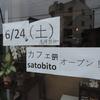 """高知食材満載のカフェ""""Satobito""""オープン!JR朝倉、とさでん朝倉駅前すぐです"""