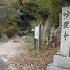 【兵庫・西宮市】銀水橋から山道を進むと「妙龍寺」とかいう謎の寺があったんだが。