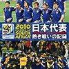 ワールドカップ、選手を数値評価するCastrol Indexのベストは、ハメス・ロドリゲス。では、日本の選手は...