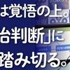 【朗報】吉村知事の政治決断!