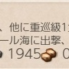 「羽黒」「神風」、出撃せよ!