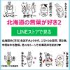 ラインスタンプ (北海道弁)『北海道の言葉が好き!』承認されました!!!!!