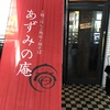 つるっと食べました「あずみの庵」@神戸市須磨区