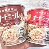 【ほぼほぼオートよ!】旭松食品のインスタント「オートミール」食べてみたんです