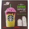 ハロウィン限定の「ゾンビ・フラペチーノ」が米国のスターバックスで販売開始されるらしいよ!