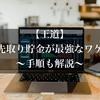 【王道】先取り貯金が最強なワケ 〜手順も解説〜