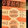 日本大学芸術学部写真学科卒業制作選抜展 から