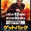 【ゲット・バック】ニコラス・ケイジ大活躍のクライムアクション映画