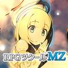『RPGツクールMZ』オフィシャルPV第1弾公開&RTキャンペーン開催!