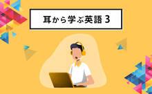 英語のカリスマ2人が説く「耳から学ぶ重要性」とは?