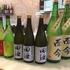 田酒、而今、山本