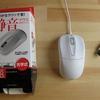 【最新版】 おすすめ静音マウス