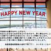 新年あけましておめでとうございます(2018)
