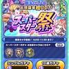 モンパニ 〜スーパースター祭って?〜