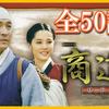 韓国ドラマ-商道(サンド)-あらすじ43~45話-最終回まで感想付き