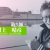 【BITE】村上晴彦さん番組「魚旅」更新!