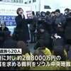 「主権免除」による裁判拒否を無視しかねない韓国司法