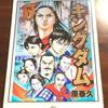 戦術・戦略・一騎打ちなど全てコミコミの中国歴史漫画『キングダム』