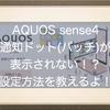 AQUOS sense4で通知ドット(バッチ)が表示されない!?見逃しがちな設定方法を教えるよ!