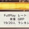 【メルスト日記#634】