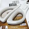 【スマステ文房具】箱を開けるのに便利なハサミ「HAKOake(ハコアケ)」2つのモードが便利です!