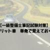 【一級整備士筆記試験対策】ハイブリット車 単発で覚えておく項目1