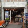 激安酒類販売店、TESCO、Cold Storageの買い物