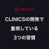 オンライン診療アプリ「CLINICS」の開発で重視している3つの習慣