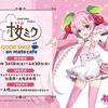 桜ミク・コラボカフェが、秋葉原・大阪日本橋のグッドスマイル×アニメイトカフェにて3月18日〜4月20日の期間限定で開催中