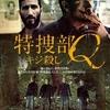 【偏見的評価で60点】映画:特捜部Q キジ殺し