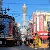 2020年12月の大阪旅行2泊3日 3日目(後半)