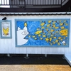 🌿『Mya-zuki ギャラリー』屋外にウメちゃん絵画展示