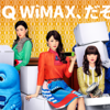 【WIMAXが固定回線を超える???】Speed Wi-Fi NEXT WX03実機レビューしてみた!