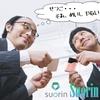 【Suorin・Pod kit】Suorin Air V2 をもらいました