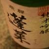 『蓬莱(ほうらい) 純米吟醸』伝統と手造りを重視する、飛騨のお酒。軽快で円やかな一本です。