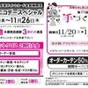 佐世保店 ニコニコデースペシャル&第31回 西沢 手づくり市場 本日より開催☆