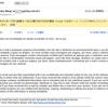 Gmailにもごく稀にspamが来ることがあるんです