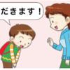 韓国人男が日本語学校に行く時『いただきます』と挨拶した理由『積極的な男−44』