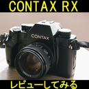 CONTAX RXとCarl Zeiss Planar T* 50mm F1.4 AEを購入しました!